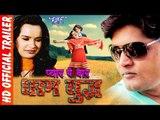 Pyar Pe Vaar Dharam Yudh || Bhojpuri Movie Trailer || Ganesh Singh || Bhojpuri Film Trailer 2017