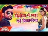 Holiya Me Khada Kare Pichkariya - Video JukeBOX - Titu Remix - Bhojpuri Hit Holi 2017 new
