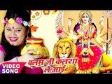 देवी गीत 2017 - Anu Dubey - बलम जी कलसा लाई - Dhaam Tera Sabse Pyra Maa - Bhojpuri Devi Bhajan
