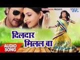 Superhit Song 2017 - Khesari Lal Yadav - Dildar Milal Ba - Prem Rog - Bhojpuri Song