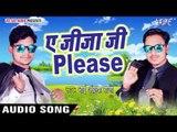 सुपरहिट लोकगीत 2017 - Ae Jija Ji Please - Ankush Raja - Aaja Raja Raj Bhoge - Bhojpuri Hit Songs