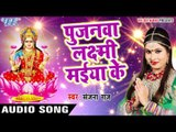 सुपरहिट भजन 2017 - Pujanwa Laxmi Maiya Ke - Mangal Karta - Sanjana Raj - Hindi Sai Bhajan 2017