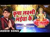 लक्ष्मी भजन 2017 - Kripa Laxmi Maiya Ke - Rajeev Mishra - Bhajan Sangrah - Bhojpuri Laxmi Bhajan