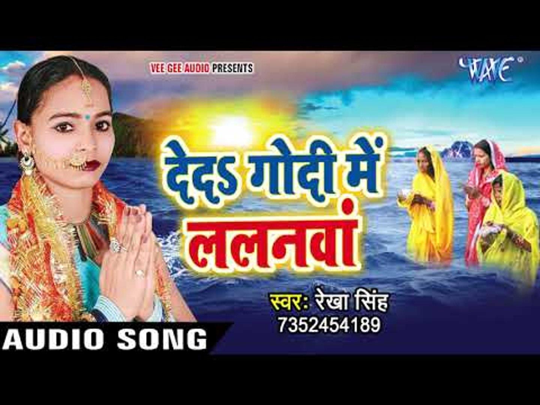 De Da Godi Me Lalanwa - Bhail Araghiya Ke Ber - Rekha Singh - Bhojpuri Hit Chhath Geet 2017