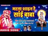 2018 Sai Baba Superhit Song - Hey Sharda Mai - Sunil Chawala - Saraswati Bhajan 2018