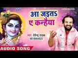 बहुत ही मधुर भजन मुश्किल है सहन करना II Aa Jaita Ae Kanhaiya II Devendra Pathak II कृष्ण भजन 2018