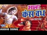 Sanjo Baghel का सबसे हिट गाथा - Aalha Kans Vadh - SUPERHIT Aalha Kans Vadh
