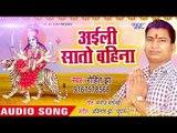 2018 Navraat Special Bhajan - Rohit Jha, Alka Jha - Bhojpuri Devi Geet