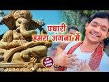 Ankush Raja का सुपरहिट गणेशा भजन - पधारी हमरा अंगना में - Bhakti Ke Sagar - Ganesha Bhajan 2018 New
