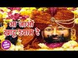 2018 सुपरहिट कृष्ण भजन - Aa Jao Khatu Shyam Re - Ajay Chaurasiya - Krishna Bhajan 2018