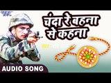RAKSHA BANDHAN - फौजी का दर्दभरा रक्षाबंधन गीत - Chanda Re- Ravi Raj Choubey - Bhai Bahan Ka Pyar