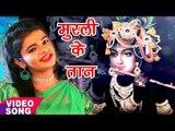 Superhit कृष्ण भजन 2017 - Arya Nandani - Murli Ke Taan - Hey Antaryami - Bhojpuri Krishna Bhajan