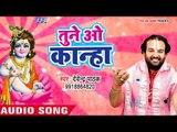 Devendra Pathak सुपरहिट कृष्ण भजन 2018 II Tune O Kanha II Krishn Bhajan 2018
