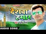 2017 का सबसे हिट देश भक्ति गाना - देशवा हमार - Deshawa Hamar - Rajeev Mishra - Bhojpuri Song