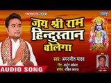 जय श्री राम - Jai Shree Ram Hindustan Bolega - Amarjeet Yadav - Ram Bhajan 2018