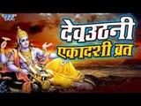 देव उठनी एकादशी ब्रत कथा - Dev Uthani Ekadashi Vart Katha - पूजा की पूरी विधि जानने के लिए जरूर देखे