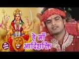सुपरहिट देवी गीत - 2018 - Hey Maa Aadishakti - Yash Kumar Yash - Bhojpuri Devi Geet 2018