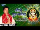 2017 का सबसे हिट गणेश भजन - गौरी पुत्र गणेश - Bablu Sawariya - Superhit Ganesh Bhajan
