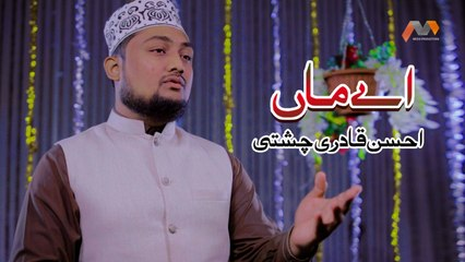New Kalaam 2019 - Aey Maa - Ahsen Qadri Chishti - New Naat, Humd 1440/2019