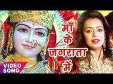 Aisha Verma का हिट Devi Geet 2017 - Maa Ke Jagrate Mein - Maa Ka Jagrata - Hindi Devi Bhajan 2017
