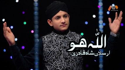 New Ramzan Humd 2019 - Allah Hu - Syed Arsalan Shah Qadri - New Naat, Humd 1440/2019