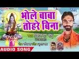 Vikash Jha Monu  का सुपरहिट काँवर भजन 2018 - Bhole Baba Tohra Bin - Kanwar Lai Da Hamke