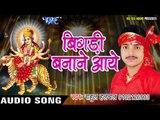 2017 का सबसे हिट देवी गीत - Rahul Hulchal - Bigadi Banane Aaye - Lal Chunari - Bhojpuri Devi Geet