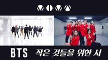 [ VIVA CREW ] BTS (방탄소년단) 작은 것들을 위한 시 (Boy With Luv) VIVA Choreography.