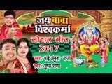 2017 बाबा विश्वकर्मा का गाना आ गया # Baba Vishawakarma Ka Puja Song | Ankush Raja, Pushpa Rana