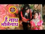 #Dhananjay Raj (2018) सुपरहिट काँवर भजन - Hey Nath Bhole Nath - Hey Nath Bhole Nath