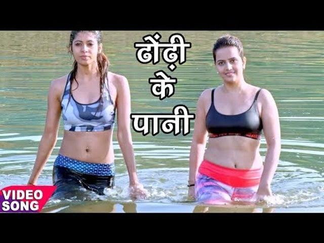 Top Video ढ ढ क प न Dhodhi Ke Pani Nathuniya Pe Goli Maare 2 Bhojpuri Hit Songs 2017 Video Dailymotion