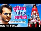 Khesari Lal - दुधिया गोराई लागेली - Dinesh Lal Yadav - Doodhiya Gorai Lageli - Bhojpuri Hit Songs