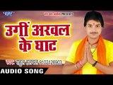 Rahul Hulchal का नया छठ गीत - Ugi Arwal Ke Ghat - Chhath Ke Pujaiya - Bhojpuri Hit Chhath Geet 2017