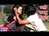 HD VIDEO - चल जइबू ससुरा - Ashutosh Ashu - Bhor Ho Te - Dada Ho Dada - Bhojpuri Hit Songs 2017 new