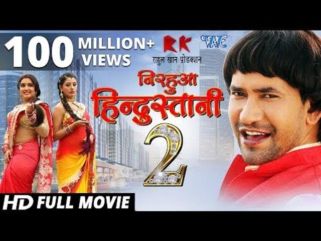 "NIRAHUA HINDUSTANI 2 - Superhit Full Bhojpuri Movie 2019 - Dinesh Lal Yadav  ""Nirahua"" , Aamrapali - video dailymotion"