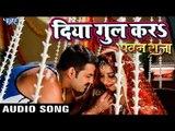 Pawan Singh का सबसे हिट गाना - Akshara Singh - Monalisa - Diya Gul Kara - Pawan Raja - Bhojpuri Song