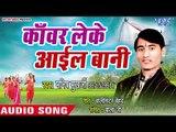 Manish Mukharji (2018) Kanwar Leke Ayil Bani - Chale Ke Ba Jal Dhare  - Kanwar Hit Song 2018