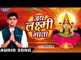 Superhit लक्ष्मी माता आरती - Rajeev Mishra - Jai Laxmi Mata - Aarti Sangrah- Hindi Laxmi Mata Aarti