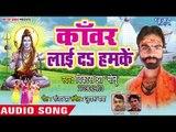 Vikash Jha Monu  का सुपरहिट काँवर भजन 2018 - Kanwar Laid Hamake - Kanwar Lai Da Hamke