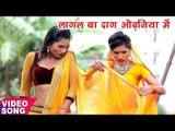 लागल बा दाग ओढनिया में - Antra Singh Priyanka - Pakrailu Ae Nando - Bhojpuri Hit Songs 2017 new