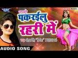 Bhojpuri का नया सबसे हिट गाना - Antra Singh Priyanka - Pakrailu Ae Nando - Bhojpuri Hit Songs 2017