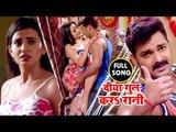 Diya Gul Kara Rani - Pawan Singh - Akshara Singh - Monalisa - Bhojpuri Hit Songs 2018