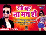 राते रहुए ना मन हो - Chandresh Singh Mukul - Raate Rahuye Na Man Ho - Bhojpuri Hit Songs 2018