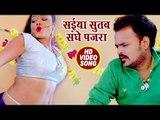 Antra Singh Priyanka का लगन में बजने वाला हिट गाना - Saiya Sutab Sange Pajara - Bhojpuri Hit Songs