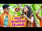 Binku Balma 2018 सुपरहिट काँवर भजन - Nacha Kamariya Hilake Ho - Hello Baba - Kanwar Bhajan