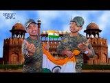 Ankush Raja - देश भक्ति गीत - I Love My India - Hindi Desh Bhakti Song 2018