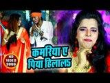 Kamariya Ae Piya Hilala - Bhole Baba Ke Bhajan - Bhai Vikash Raja - Kanwar hit Song 2018
