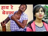 (2018) LATEST HINDI SAD SONG - हाय रे बेवफा - Ajay Pandey - Haye Re Bewafa - Bhojpuri Hit Songs 2018