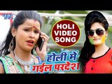 HD VIDEO - होली में गइलS परदेश - Antra Singh Priyanka - Holi Me Gail Pardesh - Bhojpuri Holi Songs
