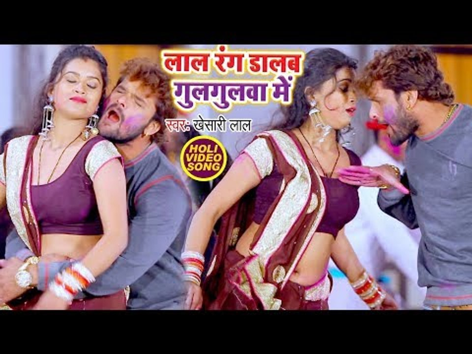 Khesari Lal Yadav (2018) का सबसे बड़ा हिट होली गीत - Lal Rang Dalab  Gulagulawa Me -Bhojpuri Holi Song - video dailymotion